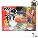 沖縄そば2食入り(箱) 味付豚ばら肉煮込み入×3箱 送料無料 沖縄 人気 琉球料理 定番 土産