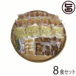 宮古そばゆで麺8人前セット ストレートスープ 人気 お土産