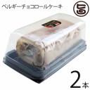 あそりんどう ベルギーチョコロールケーキ 1本×2 熊本 九州 阿蘇 濃厚 ケーキ 人気 復興支援 条件付き送料無料