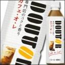 【送料無料】アサヒ ドトールカフェ・オ・レ500ml×2ケース(全48本)