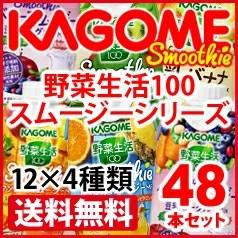 【送料無料】カゴメ 野菜生活100 Sm