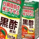 【送料無料】メロディアン 黒酢飲料(機能性表示食品)200ml紙パック×2ケース(全48本)