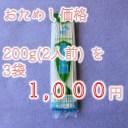 おためし価格 うどん 乾麺 細麺 200g(2人前) 3袋 製麺所直売