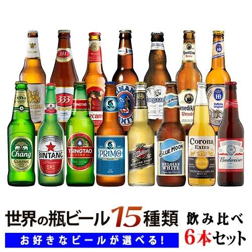 アジア・ヨーロッパ・アメリカ世界の瓶ビール全15種類から選べる飲み比べ6本セット