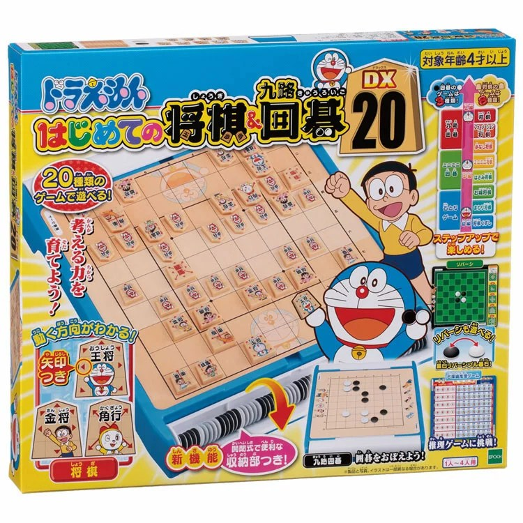 ドラえもん はじめての将棋&九路囲碁 DX20 将棋 囲碁 テーブルゲーム ボードゲーム おもちゃ