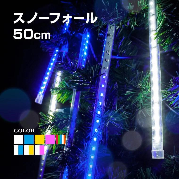 イルミネーション LED ライト スノーフォール つらら 50cm 10本 屋外 室内 ナイアガラ 防水 ハロウィン 流れ星 飾りつけ