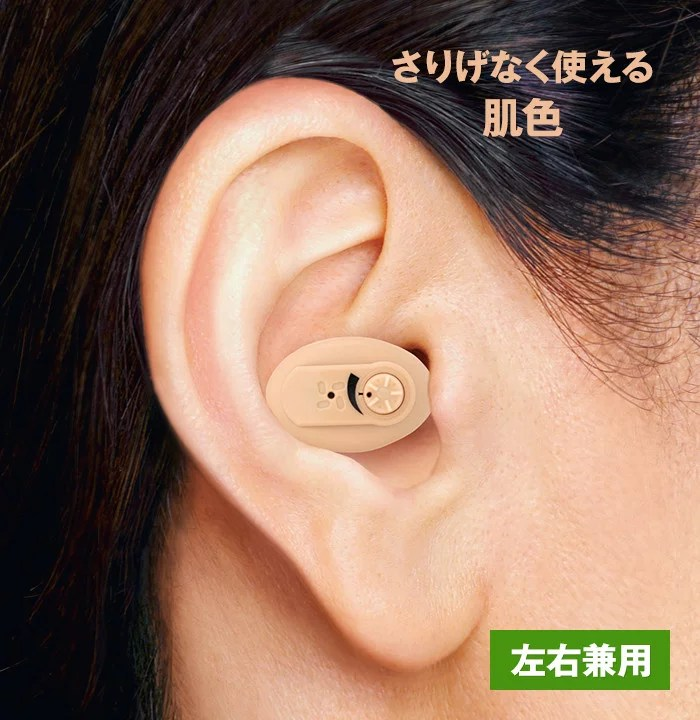 ニコン エシロール(NEF-05) 耳穴型補聴器 【電池18個プレゼント】【小型 目立たない 補聴器