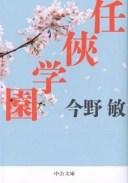 【中古】任侠学園 /中央公論新社/今野敏 (文庫)