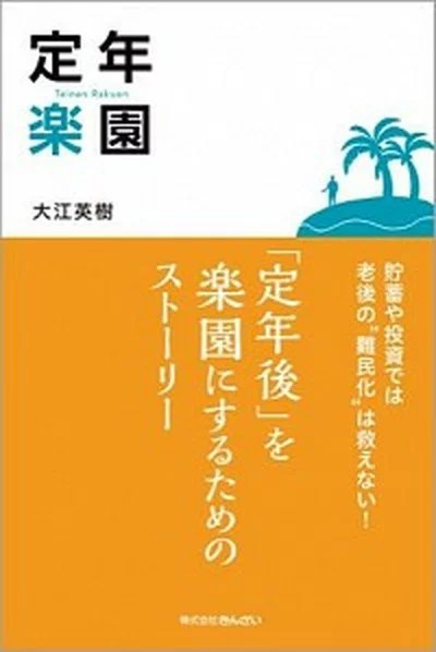 【中古】定年楽園 「定年後」を楽園にするためのスト-リ- /きんざい/大江英樹(