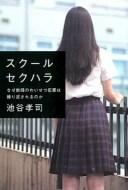 【中古】スク-ルセクハラ なぜ教師のわいせつ犯罪は繰り返されるのか /幻冬舎/池谷孝司 (単行本)