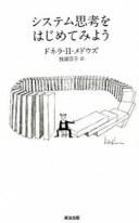 【中古】システム思考をはじめてみよう /英治出版/ドネラ・H.メドウズ (単行本)
