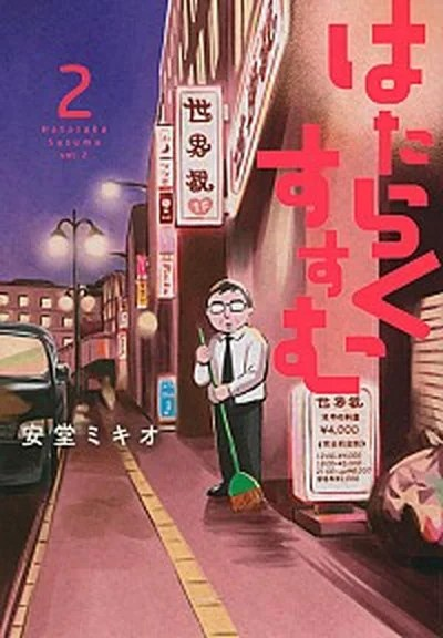 【中古】はたらくすすむ 2 /講談社/安堂ミキオ(コミック)