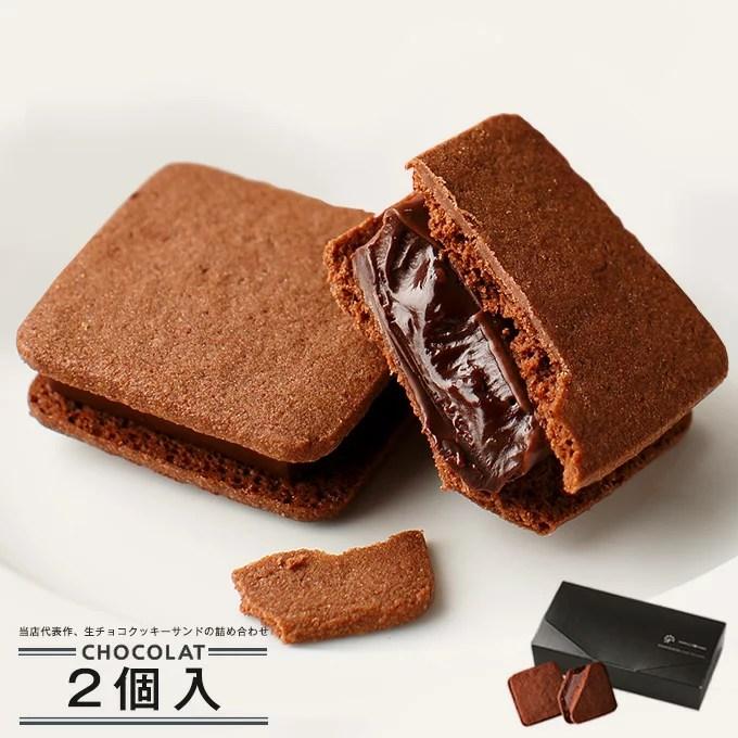 プレゼント ギフト スイーツ バニラビーンズ チョコレート ショーコラ2個入 プチギフト ギフト スイーツ クッキーサンド 詰め合わせ【あす