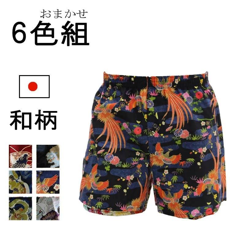 日本製 和柄 トランクス 6色組み/送料無料/6枚セット/福袋/メンズインナー