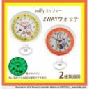 miffy ミッフィー 2WAYウォッチ 【RCP】送料込みで販売!