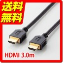 HDMIケーブル ハイスピード 3m ( 3.0m ) イーサネット / 4K / 3D / オーディオリターン チャンネル ARC対応【 PS3 / PS4 / Xbox360 / ..
