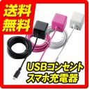 USB コンセント スマホ充電器 ケーブル AC 電源 アダプタ Android 対応 アンドロイド 折畳式プラグ microUSB マイクロ ケーブル 2.5m X..