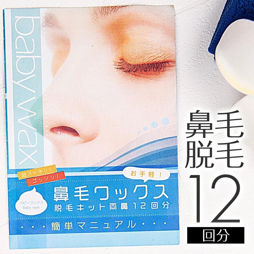鼻毛 ワックス 12回分 ブラジリアンワックス 鼻毛 顔 BABY WAX【楽天