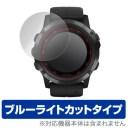 GARMIN fenix 5X Plus 用 保護 フィルム OverLay Eye Protector for GARMIN fenix 5X Plus (2枚組) 【送料無料】【ポストイン指定商品..