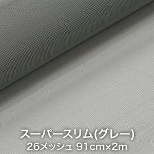 網戸 張替え ネット スーパースリム 26メッシュ 910mm巾×長さ2000mm グレー__ami-superslim