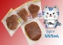 【送料無料】小浜キャラクター菓子 HAPPYななちゃん 5個 箱入り×3/和スイーツ/お取り寄せ/通販/お土産/お祝い/お歳暮/御歳暮/