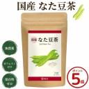 【期間限定ポイント5倍】 なた豆茶 国産 刀豆茶 なたまめ茶 ナタマメ茶 無添加3g×30包 ティーパック ノンカフェイン