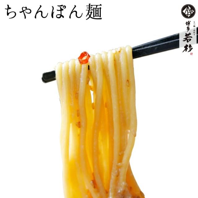 ちゃんぽん麺150g 1玉 もつ鍋(モツ鍋)・水炊きに【チャンポン麺】老舗 酒粕 ギフト 贈り物 誕