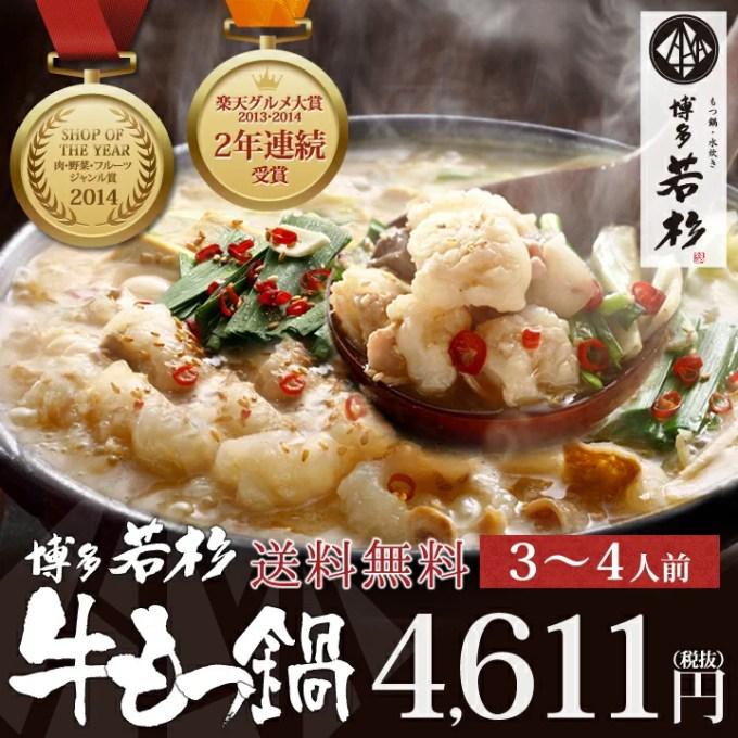 博多若杉牛もつ鍋セット(3〜4人前)送料無料8秒に1食激売れ