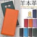 スマホケース手帳型 羊本革 Galaxy S8 SC-02J / SCV36 ケース ギャラクシーs8 スマホケース ス……