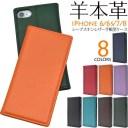送料無料 羊本革 iphone7ケース iphone8ケース iPhoneSE(第2世代/iPhoneSE2/2020年発売モデル)……