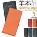 送料無料 羊本革 手帳型 Galaxy S7 edge ケース ギャラクシーs7 エッジ スマホカバー SC-02H S……