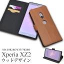 スマホケース手帳型 Xperia XZ2 SO-03K / SOV37 / 702SO ケース 手帳型ケース 携帯ケース 手帳……