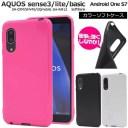 送料無料 AQUOS sense3 SH-02M SHV45 SH-M12 lite SH-RM12 basic SHV48 Android One S ケース ……