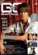 ◆◆グッカム VOL.28(2013AUTUMN) / 東京ニュース通信社
