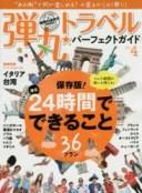 ◆◆弾丸トラベル★パーフェクトガイド vol.4 / ダイヤモンド・ビッグ社