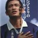 ◆◆たったひとりのワールドカップ 三浦知良、1700日の闘い / 一志治夫/〔著〕 / 幻冬舎
