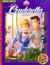 ◆◆ぬりえ シンデレラ / たちばな出版