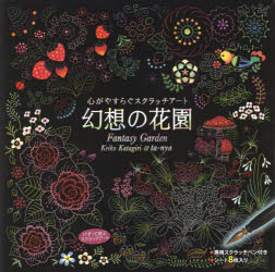 ◆◆心がやすらぐスクラッチアート 幻想の花園 / 片桐 慶子 イラスト ta?nya / コスミック出版