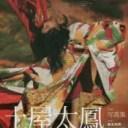 ◆◆初戀。 土屋太鳳2nd写真集 / 藤本和典/写真 / 東京ニュース通信社