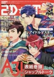 ◆◆2D☆STAR Vol.9 / 主婦と生活社