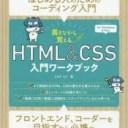 ◆◆書きながら覚えるHTML & CSS入門ワークブック / さわだえり/著 / 技術評論社