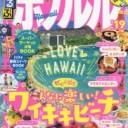 ◆◆るるぶホノルル '19 / JTBパブリッシング