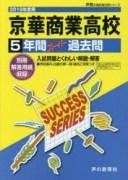 ◆◆京華商業高等学校 5年間スーパー過去問 / 声の教育社