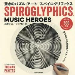 ◆◆驚きのパズル・アート スパイログリフィクス永遠のミュージックヒーロー / トーマス・パヴィット/著 / 青幻舎インターナショナル