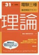 ◆◆電験三種徹底解説テキスト理論 平成31年度試験版 / 電験三種教育研究会/編 / 実教出版