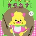 ◆◆うんこカタカナドリル 日本一楽しいカタカナドリル 5・6歳 / 文響社