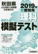 ◆◆'19 春 秋田県高校入試模擬テス 理科 / 教英出版