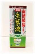 薬用 生葉液 (330ml) ウェルネス