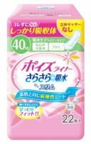 日本製紙 クレシア ポイズライナー さらさら吸水 スリム 安心の少量用 立体ギャザーなし 40cc (22枚入) ウェルネス