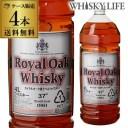 ロイヤルオーク 銀ラベル ウイスキー 37度 4L(4000ml)×4本 【ケース4本】【送料無料】[長S] ウイスキー ウィスキー